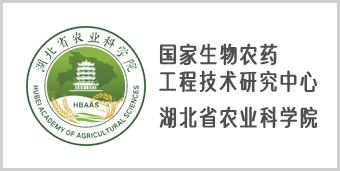 国家生物农药工程技术研究中心