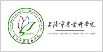 上海市农业科学院