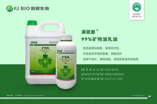 【植物保护品】99%矿物油乳油
