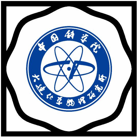 中科院大连化学物理研究所