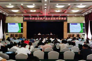 馥稷生物受邀参加2021年洋县有机产品认证技术培训会