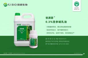 【植物保护品】0.3%苦参碱乳油