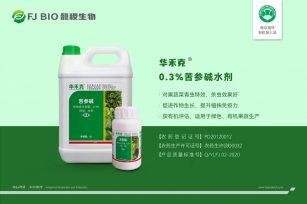 【植物保护品】0.3%苦参碱水剂