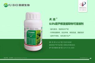 【植物保护品】0.5%藜芦根茎提取物可溶液剂