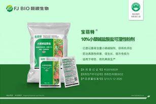 【植物保护品】10%小檗碱盐酸盐可湿性粉剂