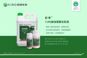 【植物保护品】1.5%除虫菊素水乳剂