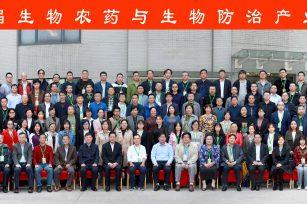 第七届生物农药与生物防治产业年会在武汉成功召开