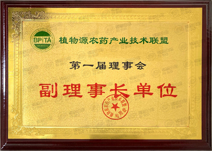 植物源农药产业技术联盟第一届理事会副理事长单位