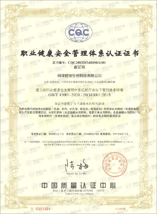 ISO45001职业健康安全管理认证