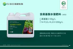 【植物健康品】含腐基酸水溶肥料(N+P+K)-水剂